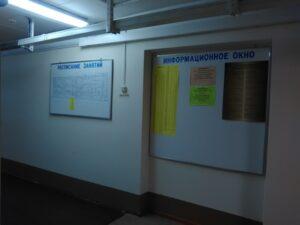 Фото 6. Информационные стенды (1 этаж)